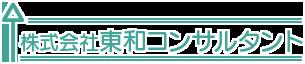 株式会社東和コンサルタント